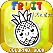 水果和蔬菜拼音着色书:英语词汇学习免费为幼儿和孩子们!
