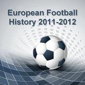 欧洲足球历史二零一一年至2011-2012年