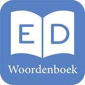 荷兰语字典 & 荷兰语翻译 & Dutch Dictionary