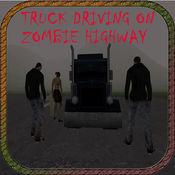 烈火战车卡车行驶在公路上的僵尸