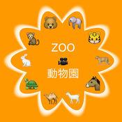 RealZoo(少儿真实动物园)