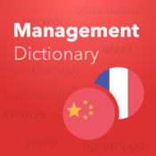 Verbis Dictionary - 中文 - 法语管理術語詞典. Verbis Dictionary - Français - Chinois Dictionnaire des Termes de Gestion