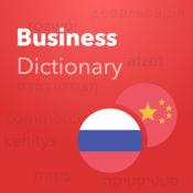 Verbis中文 - 俄语商务词典 1.2