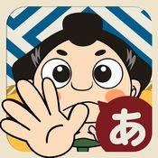 疯狂日语 1.1.3