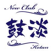 NewClub 鼓淡(ニュークラブ コタン) 3.1.0