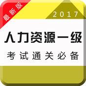 2017人力资源一级考试专业版-章节、历年、押题全覆盖
