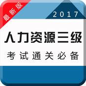 2017人力资源三级考试专业版-章节、历年、押题全覆盖