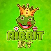 Ribbitのは英語に日本語を翻訳します