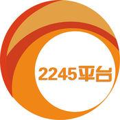 2245平台 1