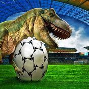 恐龙模拟游戏的足球罚分 1.2