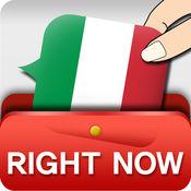 即时意大利语会话 1.3.1