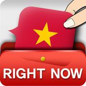 即时越南语会话 1.3.1
