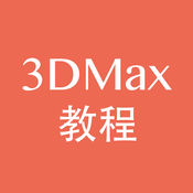 3DMax教程-学习3D建模,工业建模的好帮手