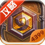 4399攻略for炉石传说 1.0.0