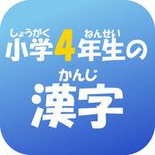 4年生の漢字(4ねんせいのかんじ)-小学生の漢字ドリル- 1