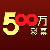 500万彩票网
