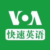 VOA快速英语 - 每日英语听力双语新闻天天更新 1