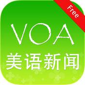 VOA新闻免费版 美语新闻 标准美语发声 词汇掌握英语听说通