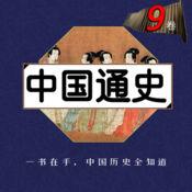 [图文高清]中国 通史 9合1