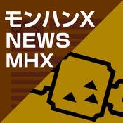 【MHX】モンハンクロス4G攻略ニュース for モンスターハン