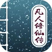 【凡人修仙传】 2