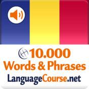 罗马尼亚语 词汇学习机 – Română词汇轻松学
