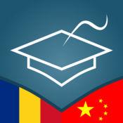 学罗马尼亚语 - AccelaStudy®