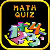 天才数学测验测试 - 乐趣学习记忆游戏 1