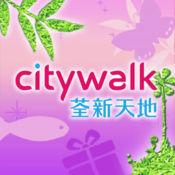 Citywalk 荃新天地 1.5.1