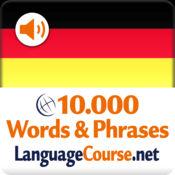 德语 词汇学习机 – Deutsch词汇轻松学