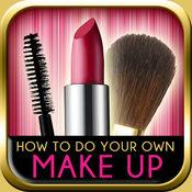 如何自己涂化妆-高级版