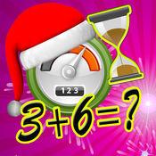 圣诞老人快速数学游戏