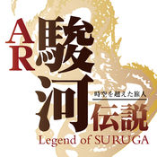 AR駿河伝説 -Legend of SURUGA-