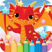 龙绘图着色书 - ...