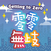 Getting to Zero 零零無歧