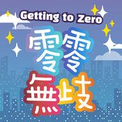 Getting to Zero 零零無歧 1.6
