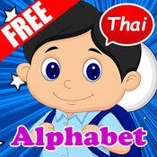 Speaking Thai: 免费在线课程 1