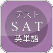 SATテストの高周波英単語攻略 最頻出語1650語