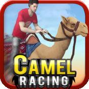 骆驼赛跑(3D赛车游戏)