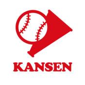 KANSEN〜プロ野球観戦仲間を募集できる!見つかる!〜