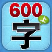 HappyReading-学前必备600字-上篇 5.02