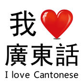 我爱广东话-香港粤语潮语白话猜词游戏 3.2