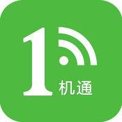 WIFI一机通 2.0.6