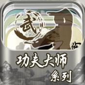 功夫大师系列 1.4