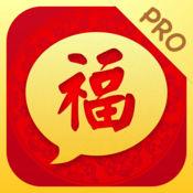 2017祝福短信大全 Pro