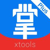 XTools掌中宝plus 7.1.0