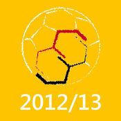 Liga de足球设备专业2012 10