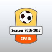Liga de足球设备专业2016-2017年