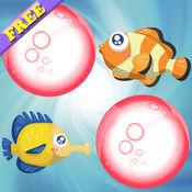 鱼类为幼儿和孩子们的记忆游戏:探索海洋! - 孩子 - 婴儿应用程序 - 记忆游戏 - 游戏免费