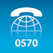 0570無料国際